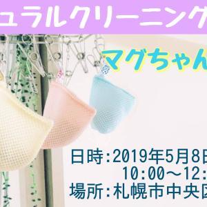 【5月8日(水)】ナチュラルクリーニング講座~マグちゃん編~開催のお知らせ
