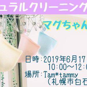 【6月17日(月)開催】ナチュラルクリーニング講座マグちゃん編