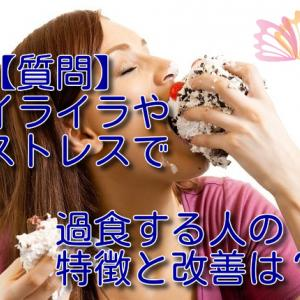 【動画】ストレスで過食する人の特徴と改善は?