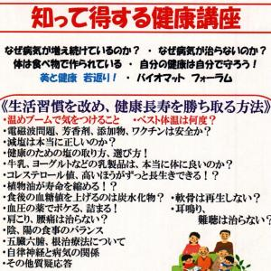 今日は東京で健康講座があります。