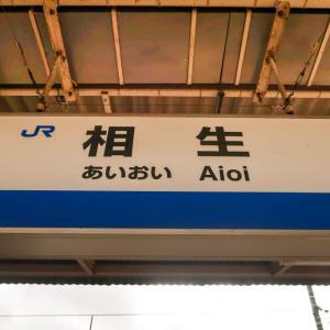 山陽本線途中下車の旅【その4】相生にて