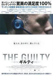 ギルティ /THE GUILTY