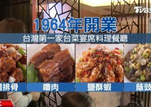 【台湾】インバウンド減少により、老舗台湾料理レストラン「青葉」が10月25日から休業へ