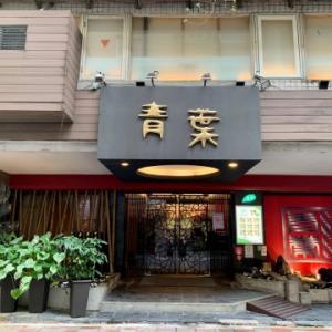 【台湾】営業停止前の台湾料理レストラン「青葉」にて味を記憶にとどめてきた
