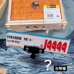 【台北】ドン・キホーテ台北店で、とんでもない高級品が売られる!!!!