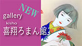 作品掲載サイト「gallery喜翔浪漫館」を更新しました。