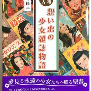 村崎修三著「思い出の少女雑誌物語り」