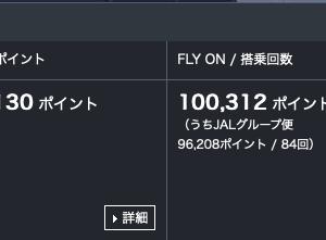 【JAL】来期ダイヤモンド到達!