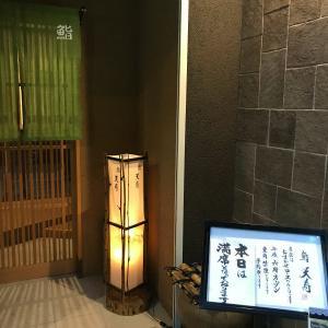 【出張のご飯】大阪上本町の 鮨 天寿 は美味しい