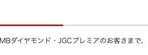 【JAL】JGCファイブスター限定?