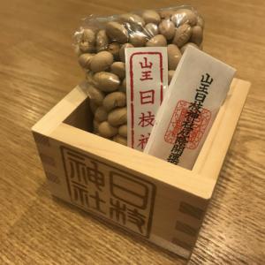【暮らし】日枝神社の一合升と豆まき