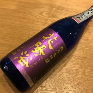 【ワインのある暮らし】花陽浴(はなあび)が1番好き