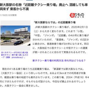 【出張生活】新大阪駅の近距離タクシー廃止へ