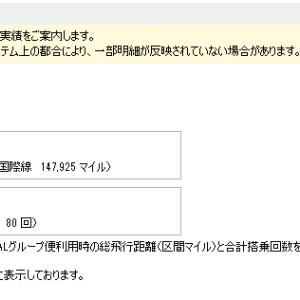 【JAL】1000回搭乗!