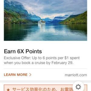【Marriott】ポイントの有効期限