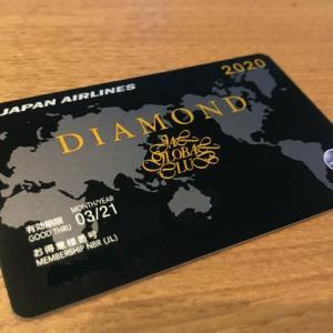 【JAL】10枚目のダイヤモンドカード