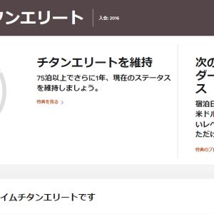 【マリオット】ついにマリオットの今期ステータス更新!