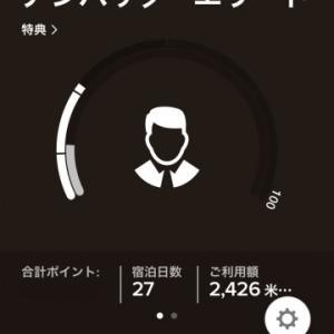 【マリオット】900泊に到達!