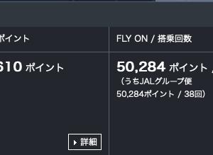 【JAL】来期サファイヤ到達!