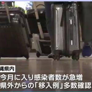 【暮らし】沖縄は避難民がたくさん?