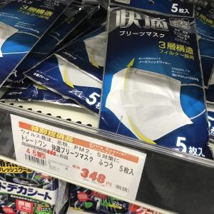 【暮らし】マスクは普通に売ってる!