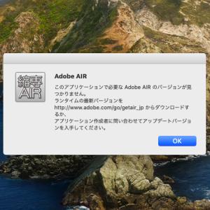 【モバイル】MacOS Catalinaで縮小専用が使えなくなった
