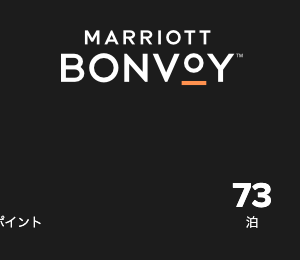 【マリオット】チタン向けに38泊加算