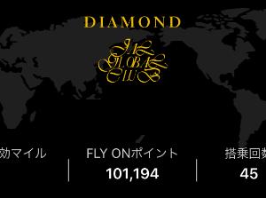 【JAL】今期ダイヤモンド到達で10年連続ダイヤモンド!