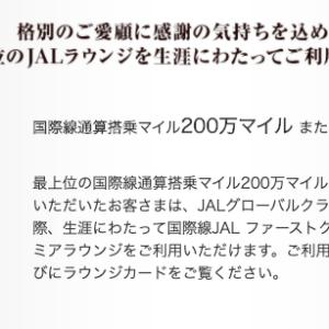 【JAL】さらなるライフタイムステータスができた!