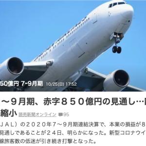 【JAL】2Qは850億の赤字へ