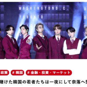 【ファイナンス】BTS株暴落?