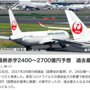 【JAL】通期で2500億前後の赤字へ