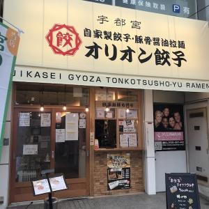 【休日のご飯】宇都宮の餃子は美味しいのか?
