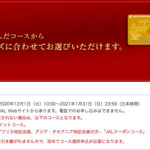 【JAL】JMBダイヤモンド・JGCプレミア サービスセレクション2021