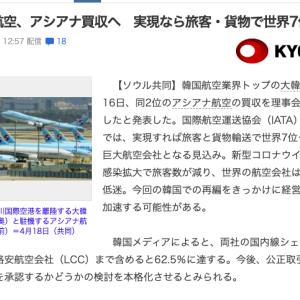 【旅行】大韓航空がアシアナ買収へ