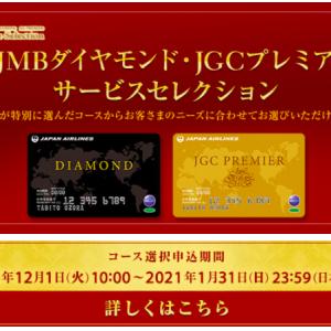 【JAL】ダイヤモンド・JGCプレミアサービスセレクション