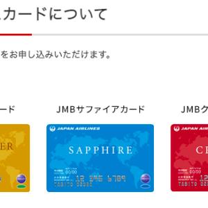 【JAL】ステータスカードは申込み制へ