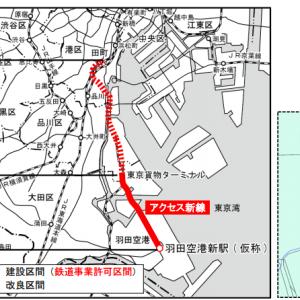 【暮らし】JR羽田空港アクセス線ができる!