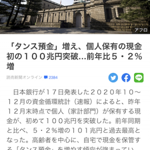 【ファイナンス】タンス預金が100兆円?