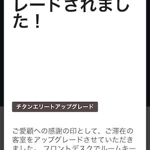 【Marriott】アプリは使わないけれど、アップされてた(笑)