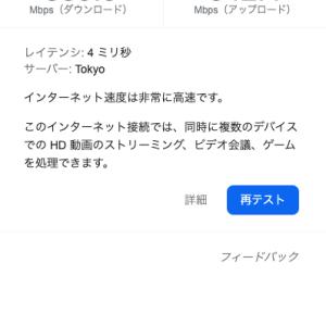 【モバイル】Wi-Fiは快調なスピード