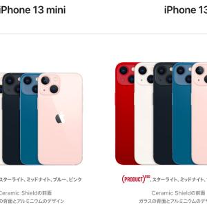 【モバイル】iPhone13かぁ、いつ手にできるんだろう。