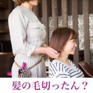 レーコメモ:「髪(かみ)の毛切(けき)ったん?」