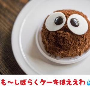 レーコメモ:「も〜しばらくケーキはええわ。」