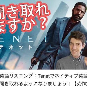 映画『TENET』から英語を学びましょう!
