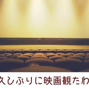 レーコメモ「久しぶりに映画観たわ。」英語&京都弁