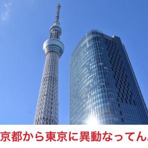 レーコメモ「京都から東京に異動なってん。」英語&京都弁