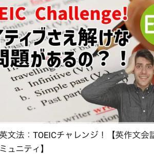 ネイティブにも解けないTOEICの問題があった!