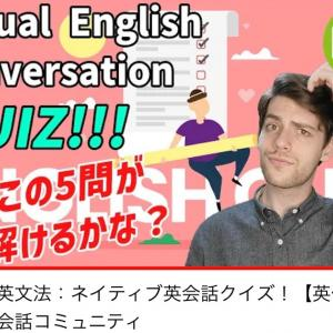 ネイティブ英会話クイズ!!