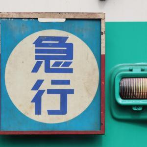 「還暦の赤い電車」を撮りに11月の讃岐(6)撮影会 <その3>